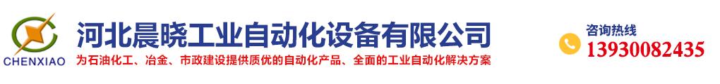 河北晨晓工业自动化设备有限公司