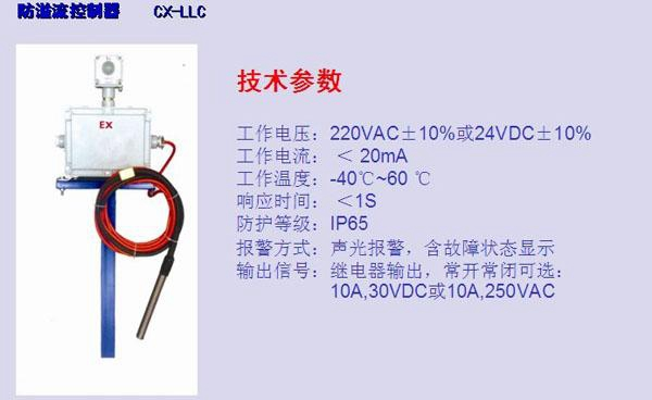 CX-LLC防溢油控制器