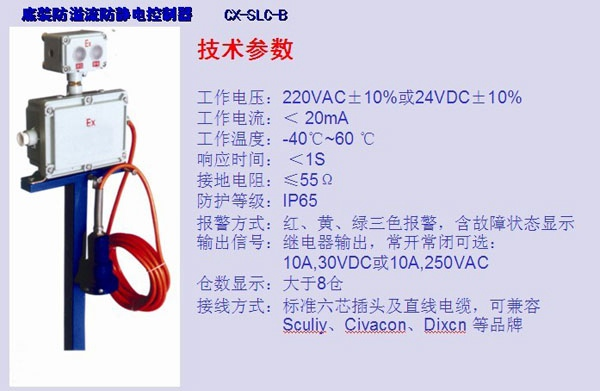 CX-SLC-B底装防溢油防静电控制器