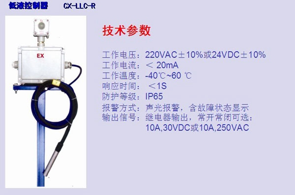 CX-LLC-R低液控制器