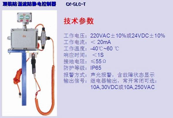 CX-SLC-T顶装防溢油防静电控制器