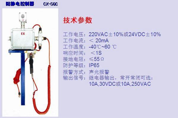 CX-SGC防静电控制器